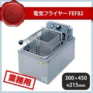 電気フライヤー FEF82 (118050)