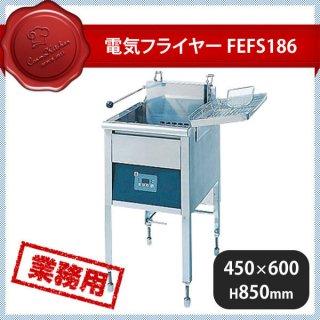 電気フライヤー FEFS186 (118051)