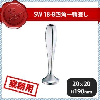 SW 18-8四角一輪差し (186027)