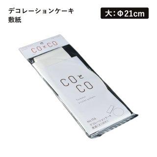 デコレーションケーキ敷紙 大 (330023)