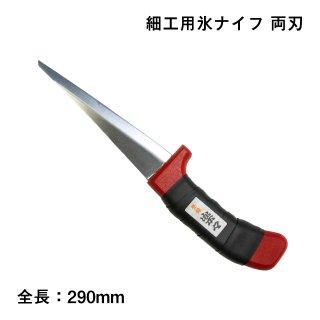 氷ナイフ 細工用ナイフ 両刃 (500)