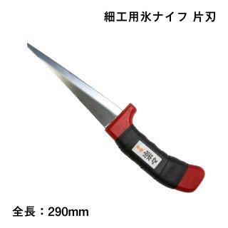 氷ナイフ 細工用ナイフ 片刃 (501)
