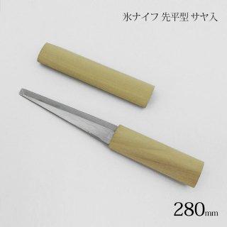 氷ナイフ 先平型 サヤ入 (502)
