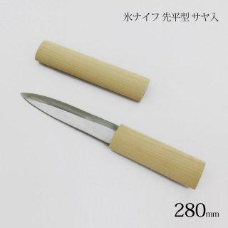 氷ナイフ 先尖り型 サヤ入 (503)