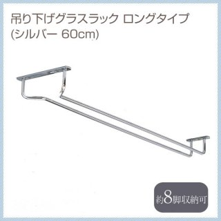 吊り下げグラスラック ロングタイプ (5219)