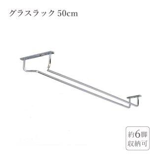 吊り下げグラスラック (5218)