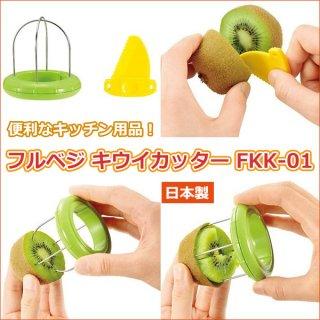フルベジ キウイカッター FKK-01 (602975)