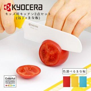 京セラ キッズ用キッチン2点アソートセット[セラミックナイフこどもタイプ+カラーまな板] (FKR-105-2P)