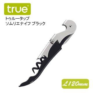 トゥルータップ ソムリエナイフ ブラック(TR0001BK)