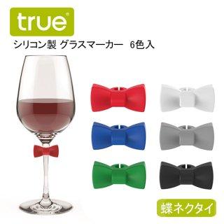 シリコン製 グラスマーカー 蝶ネクタイ(TR0102)