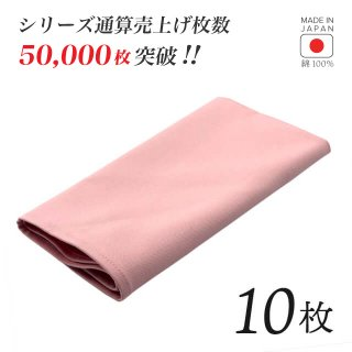 トーション 朱子無地サーモンピンク 10枚セット [当店オリジナル] (NAPKIN-PINK-10)