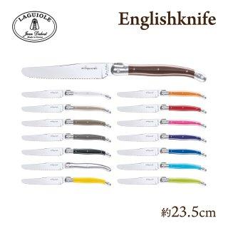 ジャン デュボ ライヨール イングリッシュナイフ6本アソートセット 23.5cm (EnglishKnife-6P)