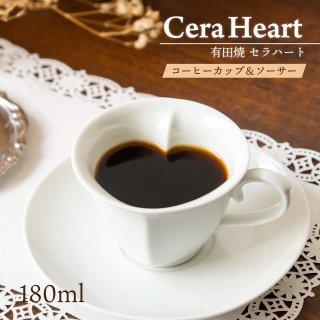 有田焼 セラハートコーヒーカップ&ソーサー 180ml (2055E)