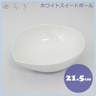 ホワイトスイートボールゆらぎ L 10枚セット 21.5cm (JS-161)