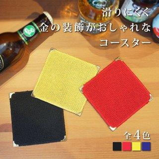 スミ金コースター 10枚 選べる4色 黒 赤 黄 紺 10×10cm フォーユー (C9626-BK-10pc-va)