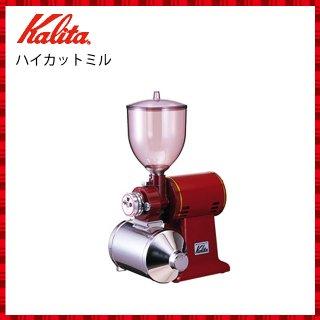 カリタ Kalita 業務用 電動コーヒーミル ハイカットミル (61005)