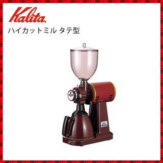カリタ Kalita 業務用 電動コーヒーミル ハイカットミル タテ型 (61007)