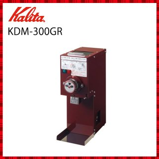 カリタ Kalita 業務用 電動コーヒーミル KDM-300GR (61051)