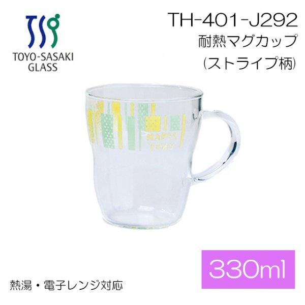 東洋佐々木ガラス 耐熱マグカップ(ストライプ柄) 330ml (TH-401-J292)