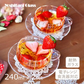 ティーカップ & ソーサー ペアセット 240ml 耐熱ガラス ティーフォーツー ウェーブ 吉谷硝子(YF-1003W)