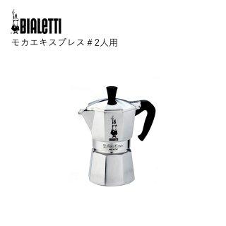 ビアレッティ エスプレッソコーヒー器具 モカエキスプレス(2人用)(7-0842-0102)bialetti ギフト