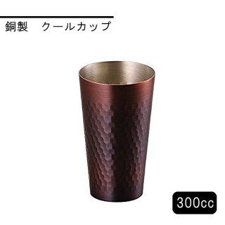 銅製 クールカップ 300cc (0570-1043)