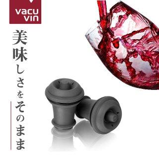 バキュバン VACUVIN ワインストッパー[替え栓×2] (VACUVIN-STOPPER)