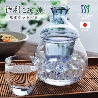 冷酒カラフェ 氷ポケット付 220ml 東洋佐々木ガラス (65222DV)
