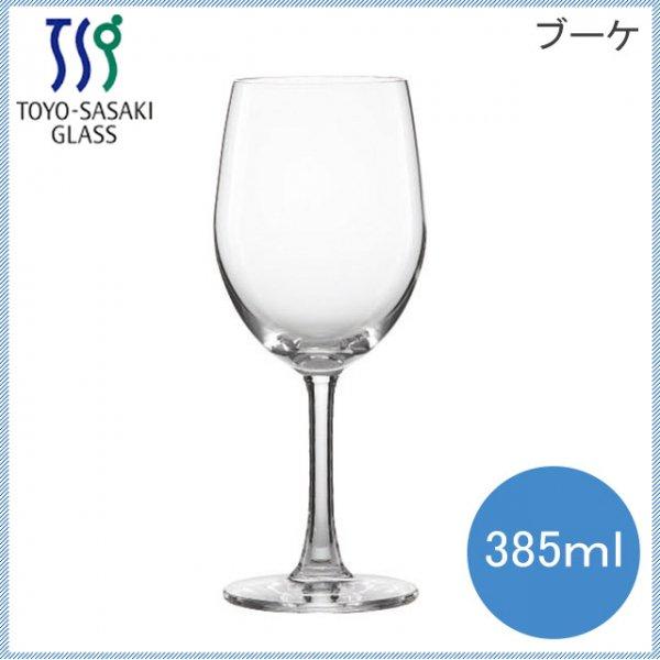 東洋佐々木ガラス ブーケ ワイン 6個セット 385ml (RN-17235)