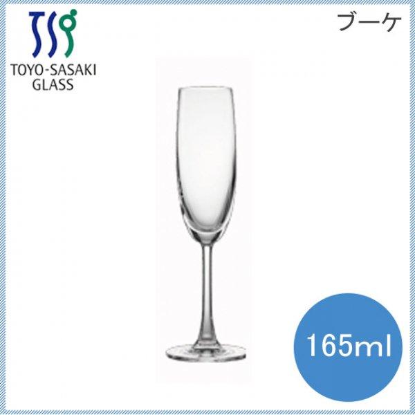東洋佐々木ガラス ブーケ シャンパン 6個セット 165ml (RN-16254)