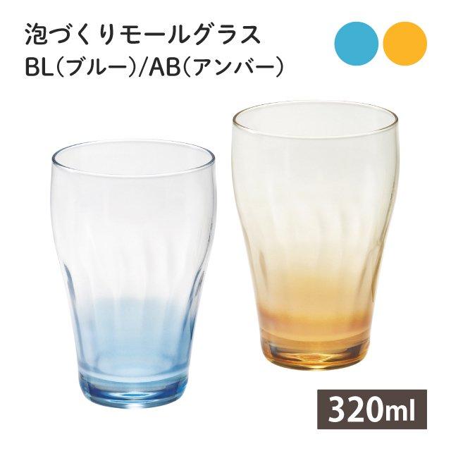 ビールグラス 泡づくり モールグラス 320ml アンバー/ブルー アデリア/石塚硝子