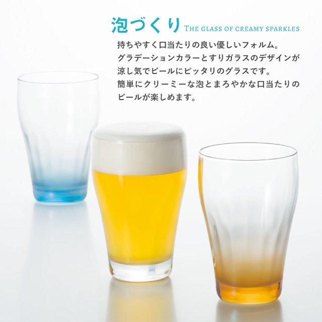 ビールグラス 泡づくりモールグラスBL 320ml