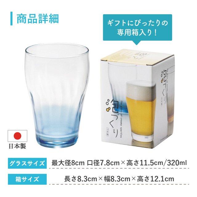 ビールグラス 泡づくりモールグラスAB 320ml