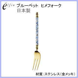 高桑金属(TAKAKUWA) ブルーベット ヒメフォーク 6本セット (003655)