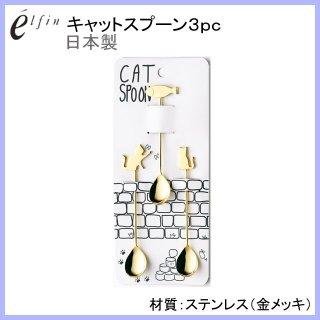 高桑金属(TAKAKUWA) キャットスプーン 3pcセット (ネコ(大)/ネコ(小)/サカナ) (006373)