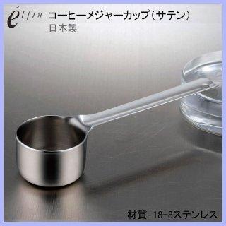 高桑金属(TAKAKUWA) コーヒーメジャーカップ ロング (サテン) (405664)