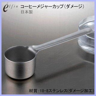 高桑金属(TAKAKUWA) コーヒーメジャーカップ ロング (ダメージ) (405671)