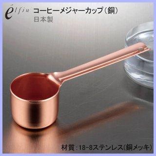 高桑金属(TAKAKUWA) コーヒーメジャーカップ ロング (銅) (405688)