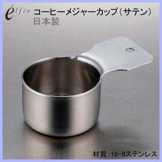 高桑金属(TAKAKUWA)  コーヒーメジャーカップ ショート (サテン) (405664)