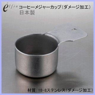 高桑金属(TAKAKUWA) コーヒーメジャーカップ ショート (ダメージ) (405701)
