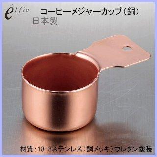 高桑金属(TAKAKUWA) コーヒーメジャーカップ ショート (銅) (405688)