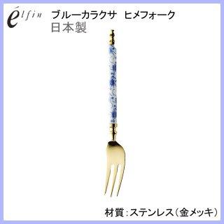 高桑金属(TAKAKUWA) ブルーカラクサ ヒメフォーク 6本セット (904051)