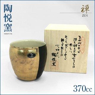 有田焼 陶悦窯 ZEN 焼酎カップ 金 370ml 専用木箱付 (ZET-03)