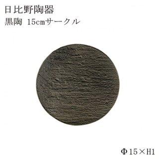 日比野陶器 黒陶15cmサークル6個セット(H02-003-279)