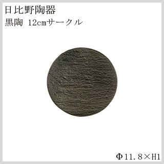 日比野陶器 黒陶12cmサークル6個セット(H02-004-279)