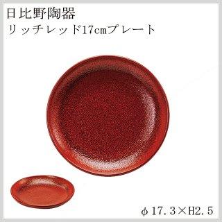 日比野陶器 Richred リッチレッド17cmプレート6個セット(H03-004-285)
