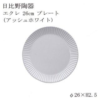 日比野陶器 Eccle エクレ26cmプレート6個セット(アッシュホワイト)(H03-077-276)