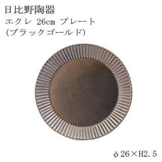 日比野陶器 Eccle エクレ26cmプレート6個セット(ブラックゴールド)(H03-078-276)