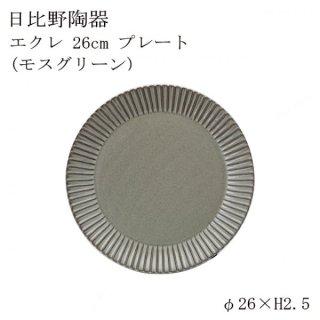 日比野陶器 Eccle エクレ26cmプレート6個セット(モスグリーン)(H03-079-276)