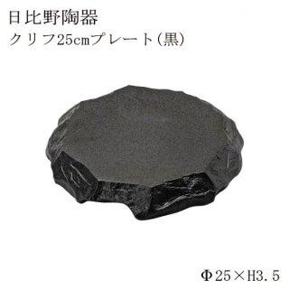 日比野陶器 A la carte/アラカルト(和) クリフ25cmプレート(黒)  6個セット(H03-080-280)